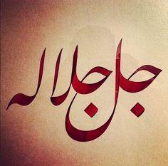 CELLE CELÂLÜHÛ  (Onun (Allah'ın) şanı ne yücedir.)  hattat: ferhad kurlu, ta'lîk Allah Names, Islamic Art Calligraphy, Create, Jewelry, Jewlery, Bijoux, Schmuck, Jewerly, Jewels
