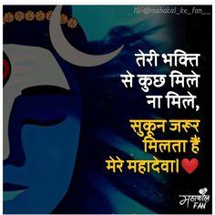 Rudra Shiva, Mahakal Shiva, Krishna, Lord Shiva Statue, Lord Shiva Pics, Hindi Quotes, Quotations, Mahadev Quotes, Hanuman Images