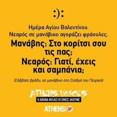- Athens, The Voice, Funny Quotes, Funny Phrases, Funny Qoutes, Rumi Quotes, Hilarious Quotes, Athens Greece, Humorous Quotes