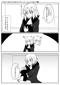 Post with 5185 views. Servants that Makes Master Useless - Salter & Jalter Fate Jeanne Alter, Line Game, Fate Servants, Fate Anime Series, Fate Zero, Type Moon, Fate Stay Night, Manga Comics, Manga Anime