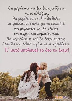 Quotes For Kids, Love Quotes, Inspirational Quotes, Grammar Quotes, Kids Behavior, Greek Quotes, Mothers Love, Raising Kids, Mommy And Me