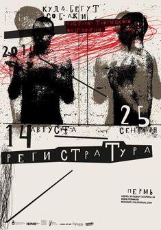 ROOM Diseño - Peter Bankov. Diseño gráfico experimental