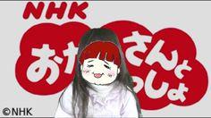 たくみお姉さんおつかれさま。おかあさんといっしょの三谷たくみおねえさんへ4さいのわたしからメッセージ【NHK】