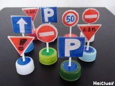 「止まれ」「行き止まり」「パーキング」お馴染みの標識から、オリジナルの標識まで!?くるま遊びが、より本格的に盛り上がりそうな製作遊び。交通安全や交通ルールについて知るきっかけにも♪