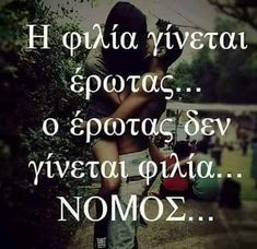 Greek Quotes, Love Pictures, Texts, Poetry, Jokes, Thoughts, Writing, Sayings, Reading