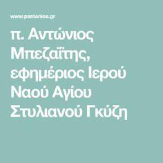 π. Αντώνιος Μπεζαΐτης, εφημέριος Ιερού Ναού Αγίου Στυλιανού Γκύζη