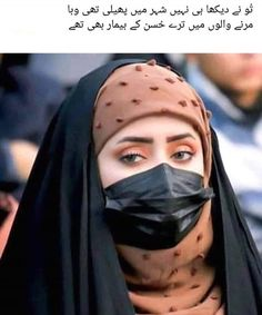 to ney dekha hi nahi shehar mein phaily thi waba ؔ Beautiful Muslim Women, Beautiful Girl Image, Beautiful Hijab, Beautiful Eyes, Arab Girls Hijab, Muslim Girls, Hijabi Girl, Girl Hijab, Romantic Love Pictures