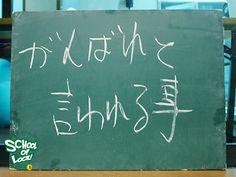 SCHOOL OF LOCK! 生放送教室