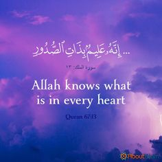 Pious Husband And Wife Allah Quotes, Muslim Quotes, Religious Quotes, Arabic Quotes, Islamic Quotes, Beautiful Quran Quotes, Quran Quotes Inspirational, Motivational Words, Good Sentences