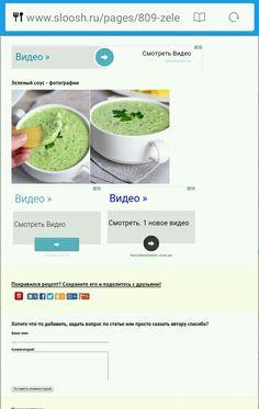 Зеленый соус к вареному картофелю