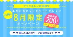 本店限定キャンペーン実施中! Japan Graphic Design, Japan Design, Graphic Design Posters, Sale Banner, Web Banner, Summer Banner, Japanese Typography, Promotional Design, Word Design