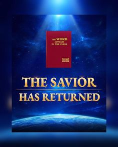 Prophecies of the Lord Jesus' second coming have been fulfilled. How does the returned Lord appear and do His work? How can we welcome Him? This page has the answers. #Gospel_of_the_Kingdom #the_savior_Jesus_Christ #second_coming_of_Jesus #Jesus_return #best_bible_study #knowing_Jesus_Christ