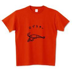 「ロブスター」デザインの5.6オンスTシャツ (Printstar)です。3点以上で送料無料。関連タグ「シンプル,モノクロ,シュール,ネタ,ラフ,ザリガニ,ゆるゆる,ゆるい,ロブスター,食材」デザイン説明:おいしそうなロブスター!! でも、あまり食べるところ無さそうなゆるゆる感。 | Tシャツトリニティは多種多様なデザイナーが出店するデザインTシャツ通販専門モールです。