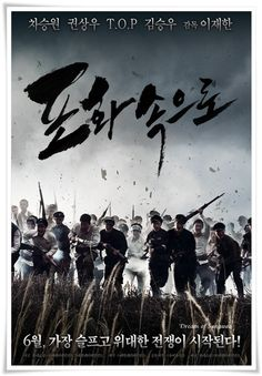 Korean movie poster