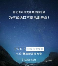 Meizu Pro 6 fast charging gets a teaser prior to announcement