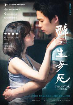 《醉·生夢死》Thanatos, Drunk (2015)