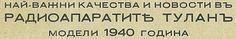 Първата българска фабрика за радиоприемници :http://www.sandacite.bg/първата-българска-фабрика-за-радиопр/