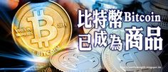 . 2010 - 2012 恩膏引擎全力開動!!: 比特幣已成為商品!