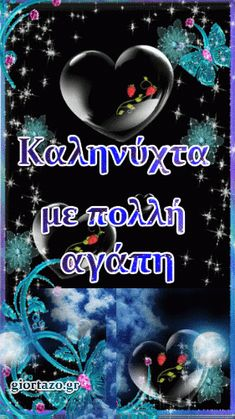 Καληνύχτα Κινούμενες Εικόνες Good Night Greetings, Good Night Messages, Night Pictures, Cute Girl Wallpaper, Good Morning Good Night, Greek Quotes, Bellisima, Sweet Dreams, Thessaloniki