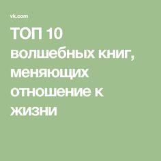 ТОП 10 волшебных книг, меняющих отношение к жизни