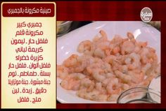 Pasta with bechamel sauce & shrimps