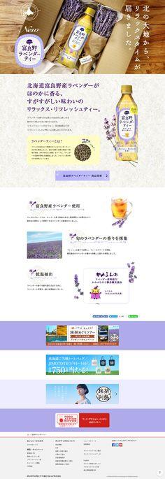 富良野ラベンダーティー|WEBデザイナーさん必見!ランディングページのデザイン参考に(ナチュラル系)