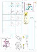 Easy japanese hiragana quiz