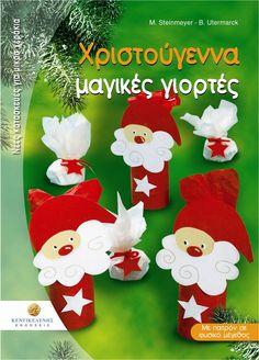.: Kentikelenis :. - Βιβλία Κατασκευών - Χειμώνας & Χριστούγεννα Holiday Fun, Christmas Holidays, Merry Christmas, Christmas Ornaments, Holiday Decor, Toilet Paper Roll Crafts, Christmas Projects, Santa, Invitations