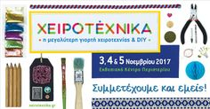 Σεμινάρια πολυμερικού πηλού για αρχάριους στη Χειροτέχνικα 2017στην Αθήνα από το Despina's studio by Despinas Studio