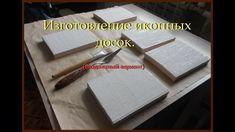 Современная иконопись. Изготовление иконных досок. (Бюджетный вариант) Gold Gilding