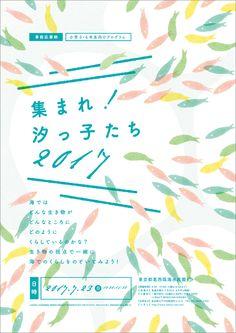 葛西臨海水族園 | 小学5・6年生対象シリーズプログラム「集まれ!汐っ子たち」