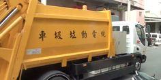 SMITH --- 100% Electric bin truck in operation in Taiwan