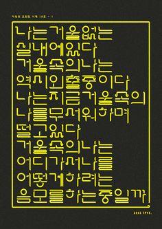 이상의 오감도 시제 15호 - 1 - 디지털 아트, 브랜딩/편집