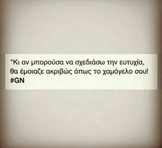Greek Quotes, Love Story, Bff, Life Quotes, Relationship, Minions, Funny, Quotes About Life, Quote Life