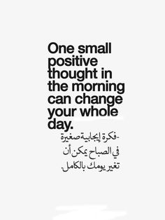 New post on mjcodez Islamic Quotes, Islamic Inspirational Quotes, Quran Quotes, Faith Quotes, Wisdom Quotes, Words Quotes, Me Quotes, The Words, Cool Words