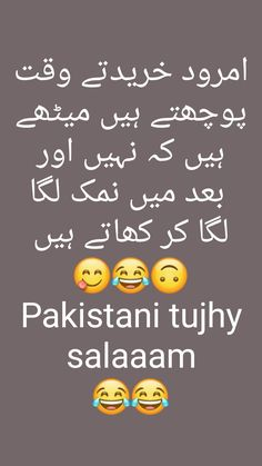Urdu Funny Poetry, Funny Quotes In Urdu, Cute Funny Quotes, Smart Quotes, Best Funny Jokes, Funny Memes, Funny Engagement Quotes, Funny Whatsapp Status, Jokes Images