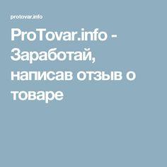 ProTovar.info - Заработай, написав отзыв о товаре
