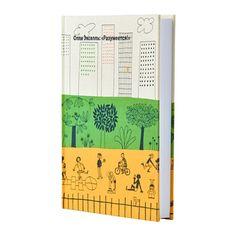 ОЛЛЕ ЭКСЕЛЬ: «РАЗУМЕЕТСЯ!» Книга  - IKEA