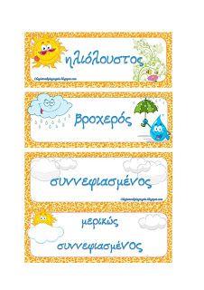 School Calendar, School Decorations, Mathematics, Kindergarten, Greek, Weather, Journal, Education, Blog