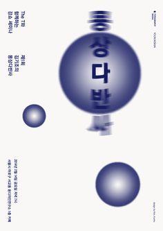 Kim Ki-jo Seminar Poster Design, Yoondesign Inc, 2014