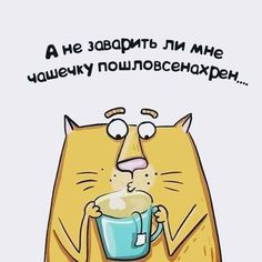 Goeie more geniet die vrydag Russian Quotes, Russian Humor, Cute Calendar, Funny Quotes, Life Quotes, Wisdom Quotes, Funny Expressions, Just Smile, Good Mood