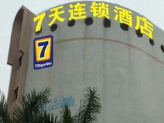 Dongguan 7 Days Inn Dongguan Nancheng Exhibition Center 1st Branch China, Asia Located in Dong Guan City, 7 Days Inn Dongguan Nancheng Exhibition Center 1st is a perfect starting point from which to explore Dongguan. The hotel has everything you need for a comfortable stay. Free Wi-Fi in all rooms, 24-hour front desk, express check-in/check-out, luggage storage, Wi-Fi in public areas are there for guest's enjoyment. Each guestroom is elegantly furnished and equipped with handy...