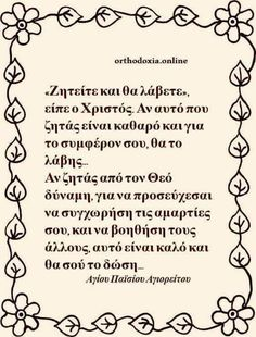 Orthodox Christianity, Christian Faith, Quotes, Quotations, Quote, Shut Up Quotes