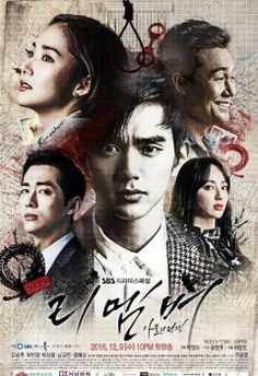 Remember – War of the Son (리멤버 – 아들의 전쟁) (2015)