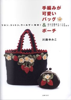 Crochet - Handbags and purses.