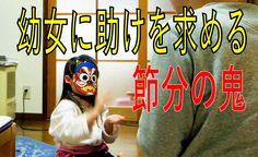節分の鬼が反省。4歳の幼い女の子にまめまき以外の面白演出を聞いてみた。