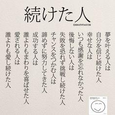 夢を叶える人は自分を信じ続けた人   女性のホンネ川柳 オフィシャルブログ「キミのままでいい」Powered by Ameba