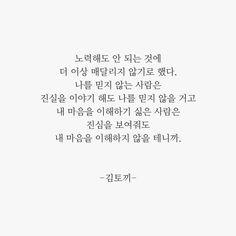 어차피 그들은 자기들이 생각하고 싶은대로 생각하고 자기들이 믿고 싶은대로 믿을뿐이니까. . . . #글 #글스타그램 #글귀 #글귀스타그램 #시 #시스타그램 #좋아요 #데일리 #감성 #감성스타그램 #감성글 #이별글 Famous Quotes, Best Quotes, Life Quotes, Korean Quotes, Love Actually, Korean Language, Cool Words, Book Lovers, Sentences