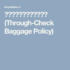 航空公司間的行李直掛規則 (Through-Check Baggage Policy)