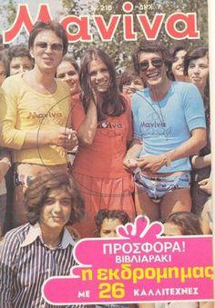 Μanina (1970) Retro Ads, Vintage Ads, Vintage Images, Vintage Posters, Greece Pictures, Mother Of The Bride Dresses Long, Greek Culture, Old Advertisements, Old Ads